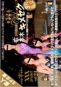 XXX-AV 20590 - 六本木会員制高級俱樂部 3穴大乱交 vol. 2